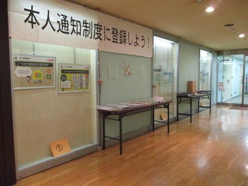 2019-06-27-本人通知制度パネル (3).JPG