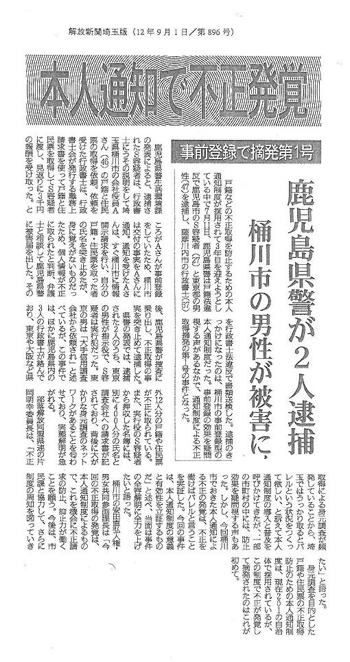 news-fusei-02120901-896.jpg